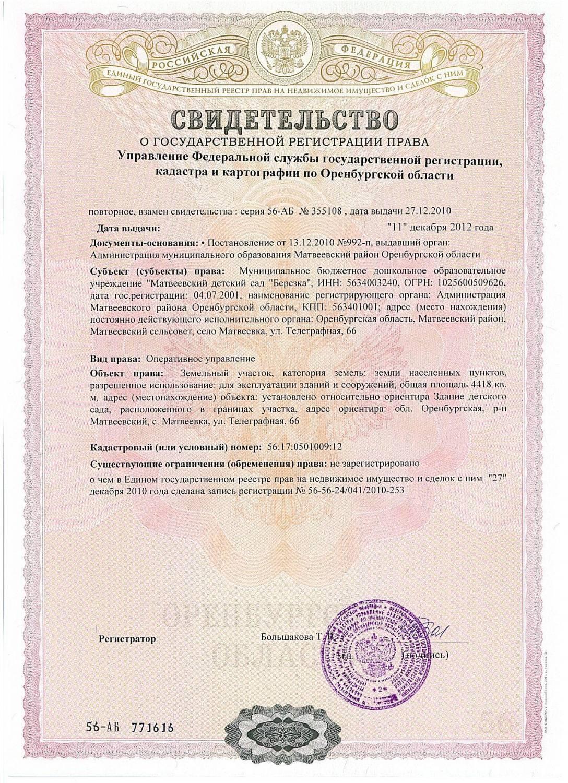 государственный реестр прав на недвижимое имущество по оренбургской области этого мига